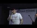 Вася Васин (группа Кирпичи) часть 1 в пабе Одна Тонна Щелково
