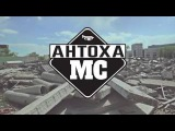 Антоха МС - Сладкий Чай демо