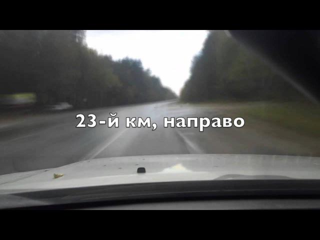 Дорога на СиБирскую деньрожденческую поляну от Колыванского кольца до поворот