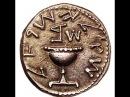 Шекель, Первого Иудейского восстания, 66 - 70 г. н.э., Shekel, the First Jewish Revolt, 66 - 70 AD