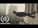 «Сила притяжения», короткометражный фильм, фантастика/драма