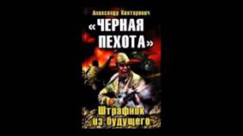 КОНТОРОВИЧ ЧЕРНЫЙ БУШЛАТ 2 АУДИОКНИГА СКАЧАТЬ БЕСПЛАТНО