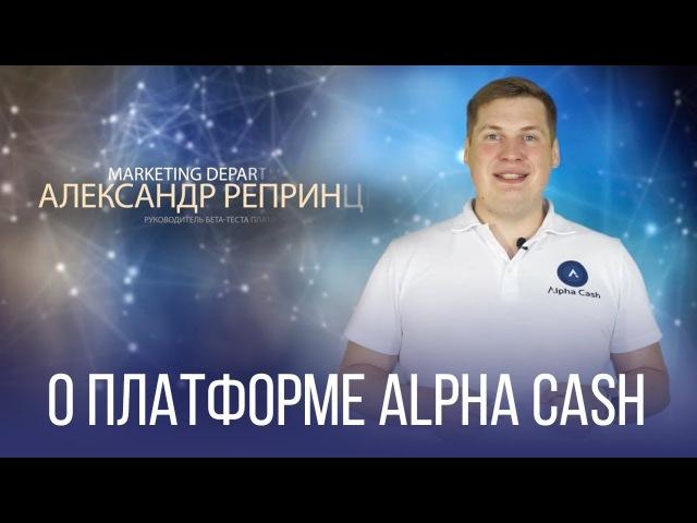 Alpha Cash - о платформе | Александр Репринцев