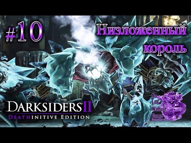 Darksiders II Deathinitive Edition[10]-Низложенный король(Прохождение на русском(Без комментари ...