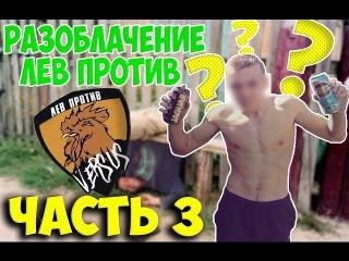 Разоблачение проекта Лев Против / Вся Правда / Часть 3