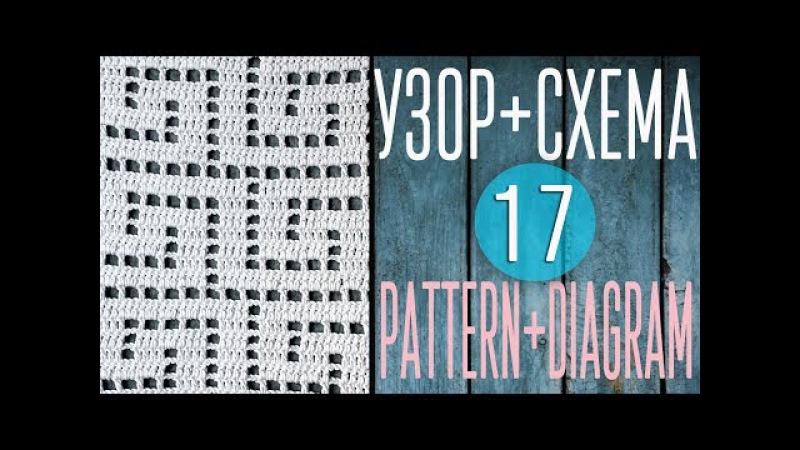 Вяжем узор крючком по схеме №17. Pattern crochet diagram (scheme) №17