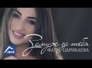 Фати Царикаева - Замуж за тебя Премьера клипа 2017
