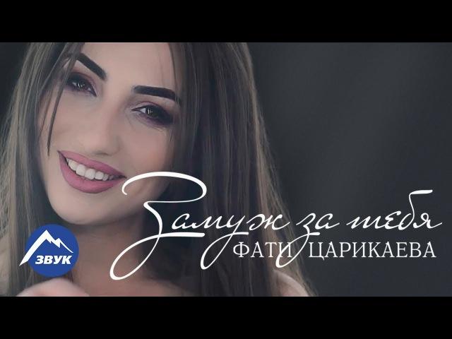 Фати Царикаева - Замуж за тебя | Премьера клипа 2017