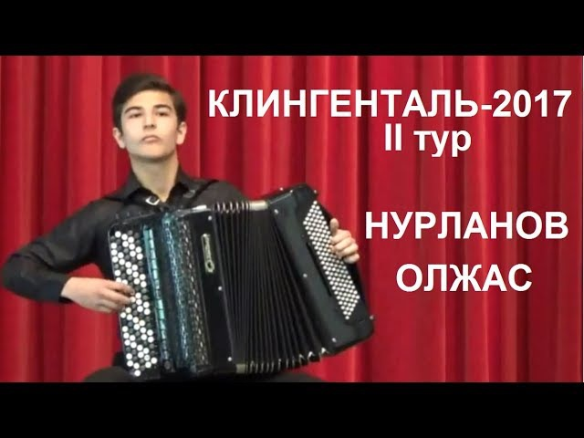 Д.Скарлатти Соната f-moll Олжас НУРЛАНОВ. Павлодар