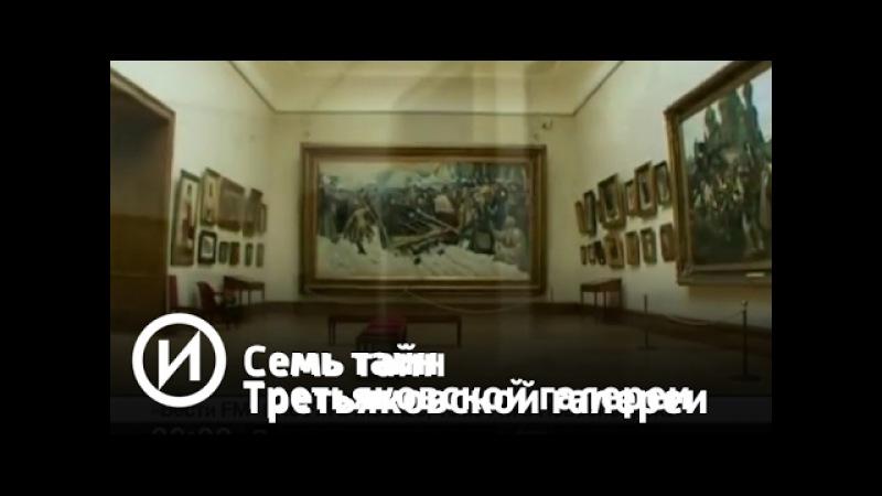 Семь тайн Третьяковской галереи   Телеканал