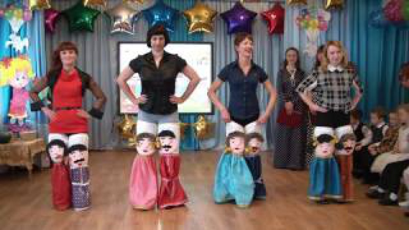 Танец ТОПОТУШЕК Куклы и постановка Буториной Т В
