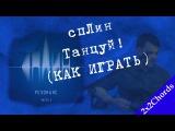 Сплин - Танцуй! (аккорды, как играть, кавер)2x2Chords