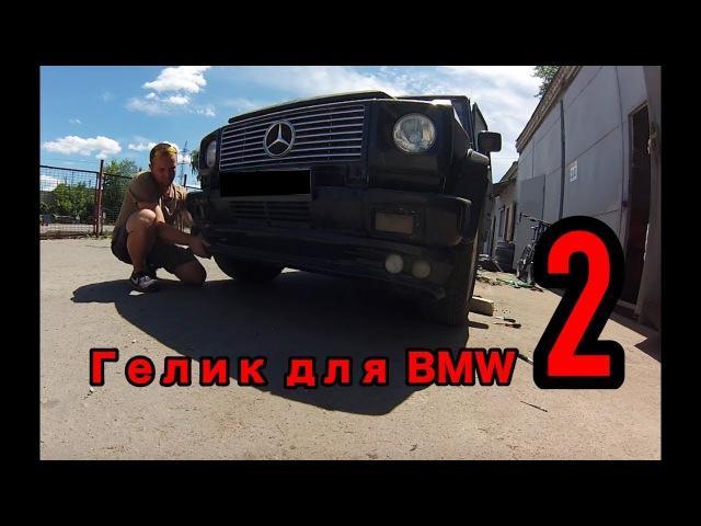 Гелик для BMW .Часть 2