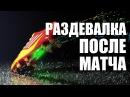 Раздевалка Чайки после матча с Динамо Ставрополем