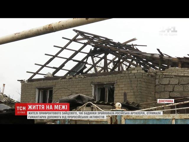 30 ЖОВТНЯ 2017 р Жителі прифронтового Зайцевого отримують гуманітарну допомогу з рук проросійс