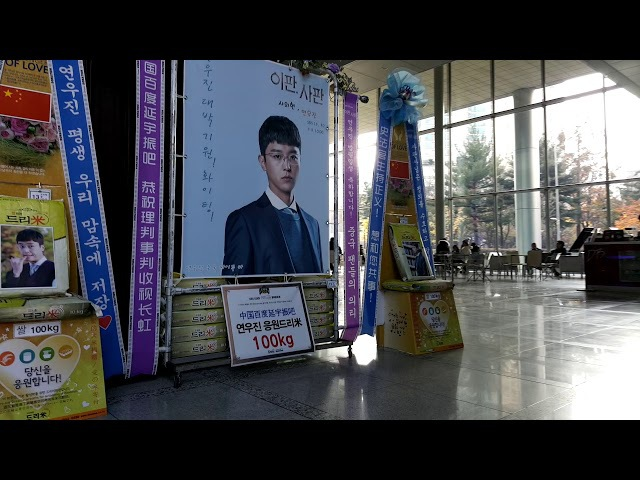 SBS 수목드라마스페셜 '이판사판' 제작발표회 배우 연우진(Yeon Woo Jin) 응원 드리미 49