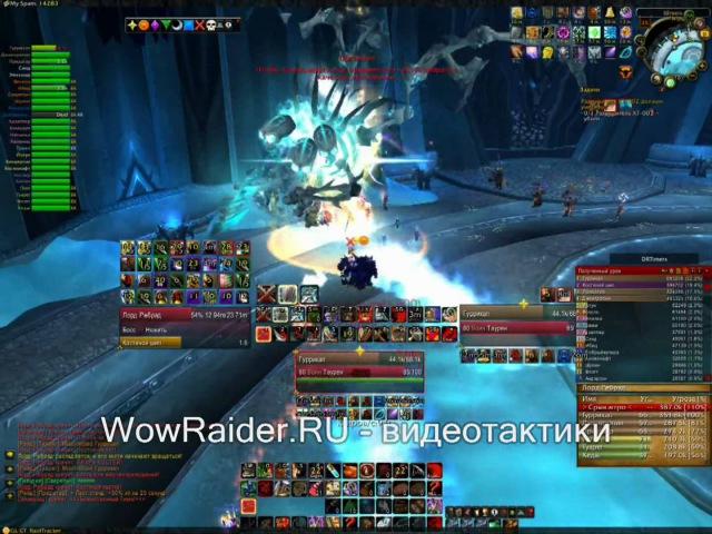 Тактика Лорд Ребрад, WowRaider.Ru (HD)