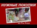 Fix Price (ФИКС ПРАЙС). Нужные ПОКУПКИ.
