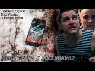 День сурка у россиянина   Триллер 2017   Новинка   Лучший российский фильм