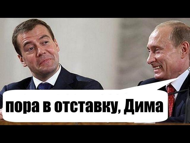 Будет ли Путин сливать Медведева. Коррупция в России. Правительство Медведева