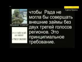 Предатели! Разговор сепаратистов с российским руководством.