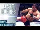 МЭТТ ХЬЮЗ Ночь п здюлей 1999 года Matt Hughes v'nn m p yjxm g 1999 ujlf matt hughes