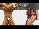 Как уменьшить талию упражнение Вакуум rfr evtymibnm nfkb eghf ytybt dfreev