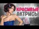ТОП САМЫЕ КРАСИВЫЕ ЗНАМЕНИТЫЕ АКТРИСЫ российских сериалов