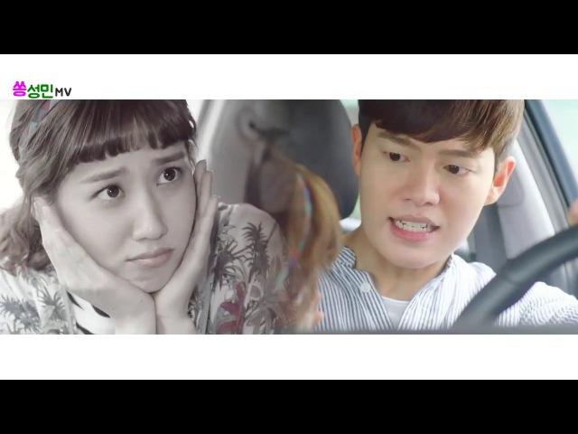 [청춘시대] 성민X지원 로코 Ver. MV