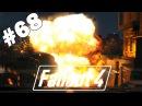 Fallout 4 Прохождение 68 Украли Винтокрыл