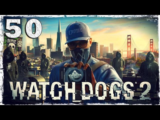 Watch Dogs 2 50 Горе графитчик