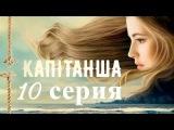 Капитанша - 10 серия (Новый фильм, мелодрама, Русские сериалы)
