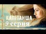 Капитанша - 9 серия (Новый фильм, мелодрама, Русские сериалы)