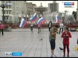 Вести-Хабаровск. День государственного флага