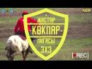 Жастар Көкпар Лигасы / ҚазҰАУ vs АЭжБУ / 2-ойын / Студенттік Лига
