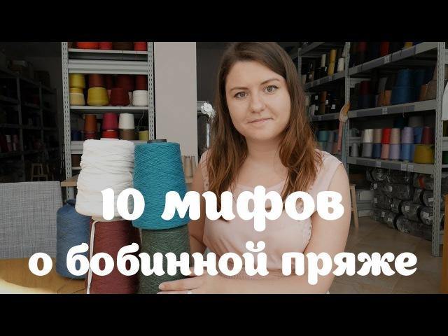 Anna Paul 10 мифов о бобинной пряже