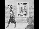 Майк Науменко - Сладкая N  и другие (1980)