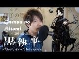 Garasu no Hitomi - Black Butler Book of the Atlantic OP