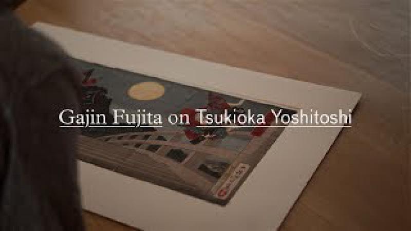 Gajin Fujita on Tsujikoka Yoshitoshi Artists on Art