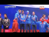 гимн России перепутали на награждении чемпионат мира биатлон.Полная версия