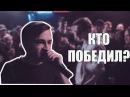 VERSUS BPM: Эльдар Джарахов VS Дмитрий Ларин (Кто победил?)