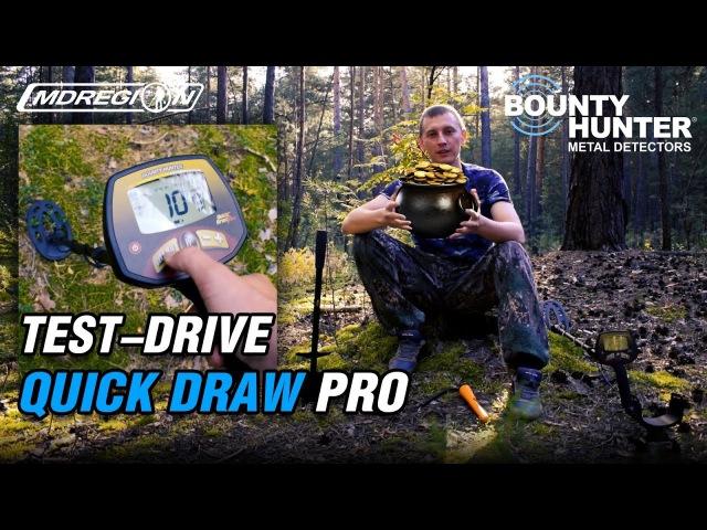 Тест-драйв Bounty Hunter Quick Draw Pro МДРегион обзор металлоискателя