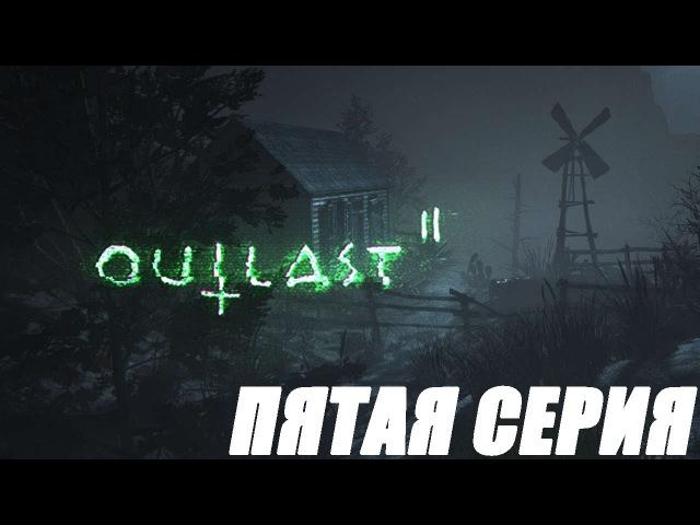 Outlast 2 5 - НОВЫЙ БОСС