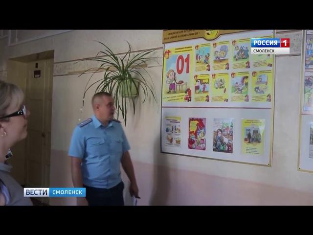 Телекомпания «ГТРК Смоленск» - Больше половины смоленских школ проверены на готовность к учебному году (10.08.2017)