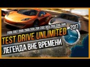 TEST DRIVE UNLIMITED - ЛЕГЕНДА ВНЕ ВРЕМЕНИ