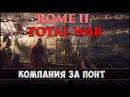 Total War. Rome II. Серия 26. Новая кампания. Легенда. Понт.