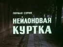 Выгодный контракт 1980 1 серия Нейлоновая куртка Детектив Фильмы Золотая колл