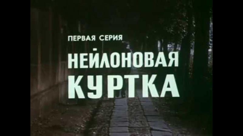 Выгодный контракт (1980). 1 серия. Нейлоновая куртка. Детектив | Фильмы. Золотая колл...