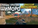СКВАДЫ ПРОТИВ ШИМОРО! МИНУС ЧЕТЫРЕ ЗА 3 СЕКУНДЫ! - Battlegrounds 42