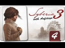 СПАСЕНИЕ СНЕЖНЫХ СТРАУСОВ ➤ Syberia 3 Сибирь 3 PS4 PRO Серия 4